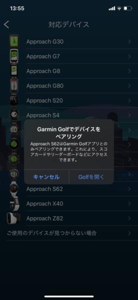ガーミンS62初期設定