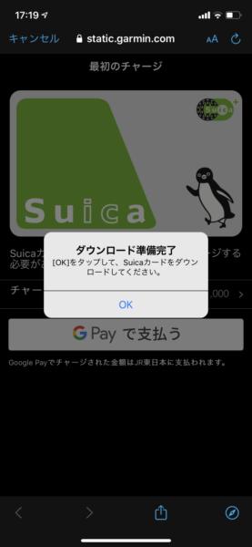 1000円チャージ