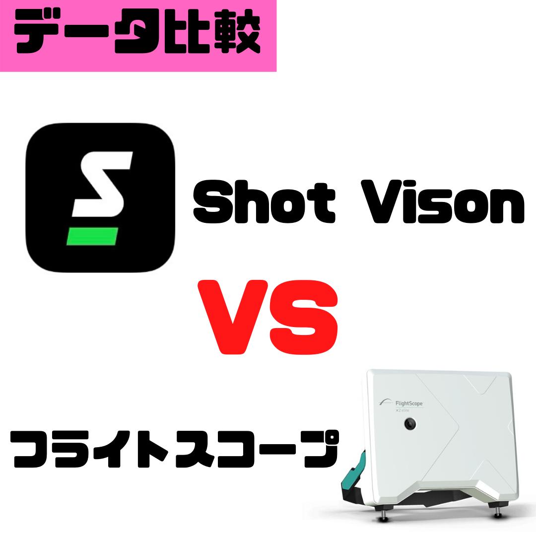 Shot Visionデータ比較