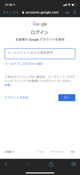 Google アカウントにログイン