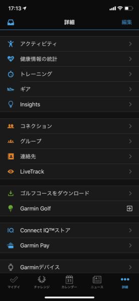 Garmin Conectの詳細