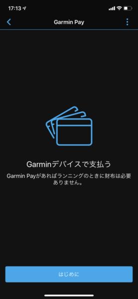 Garmin Conect 「はじめに」