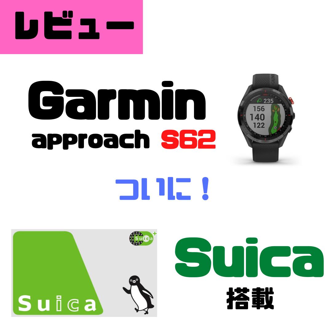 ガーミンアプローチS62 Suica搭載