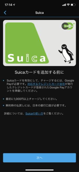 「Suica」登録を始めます!
