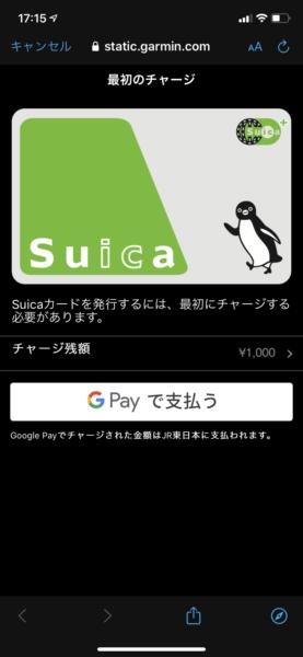 Google Payでチャージします