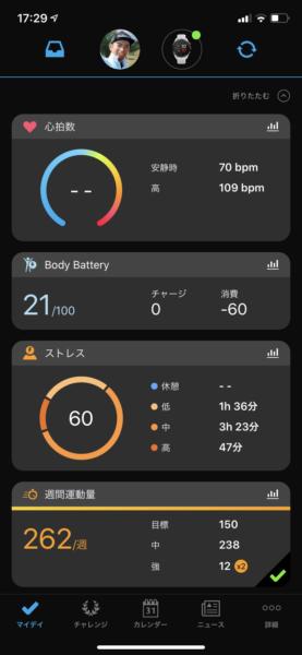 Garmin Conect の時計アイコンタップ