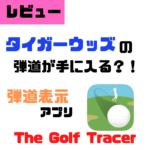 弾道アプリ
