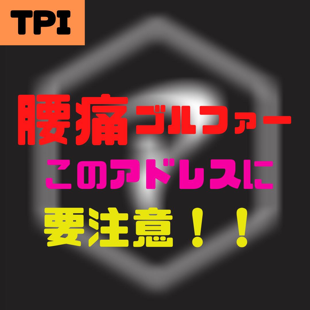 反り腰(S字ポスチャー)