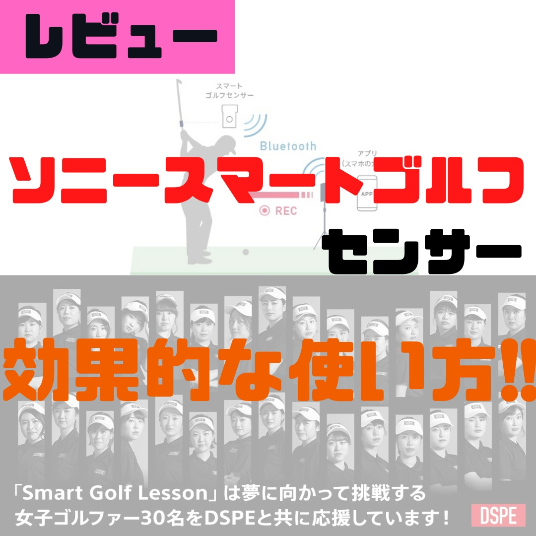 ソニースマートゴルフセンサー