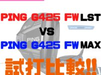PING G425 FW 比較