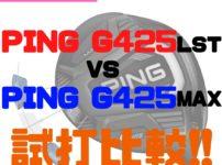 G425LSTtoG425MAXの比較